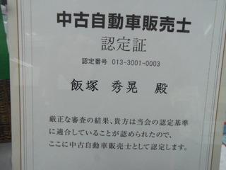 IMGP7211.JPG